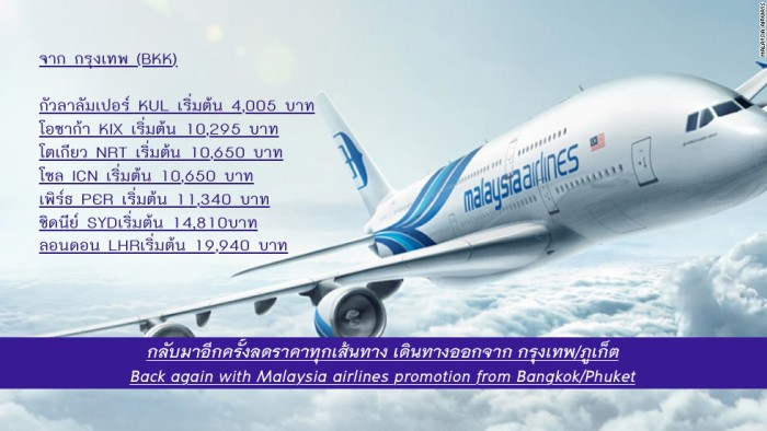 120412075846-malaysia-airlines-a380-horizontal-large-gallery