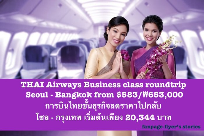 2311812-la-grace-de-thai-airways