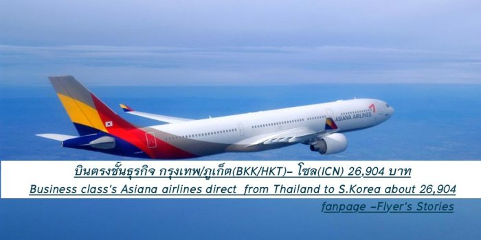 img_asiana-airlines-flight-review