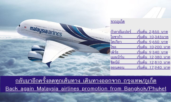 malaysia_airlines_14082013.jpg