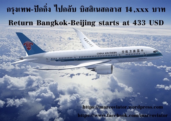thumb_china-southern-airlines-mirabeau_1024